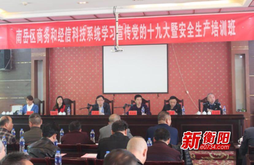 南岳区举行商贸流通领域安全生产业务培训
