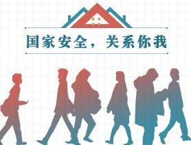 衡阳市国家安全局通告