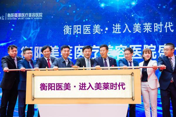 美莱湘南旗舰院盛大开业 衡阳美莱引领湘南医美进入技术巅峰时代