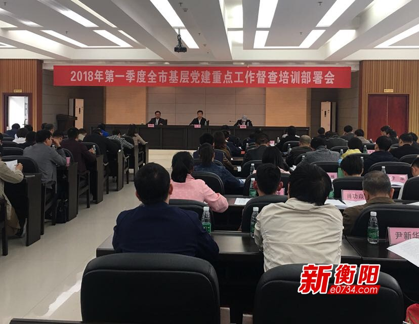 衡阳市部署第一季度基层党建重点工作督查培训