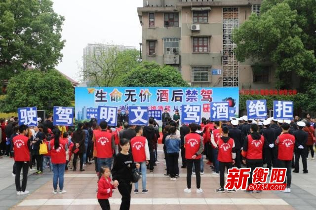 """""""醉驾入刑""""七周年:衡东交警举办交通安全宣传"""