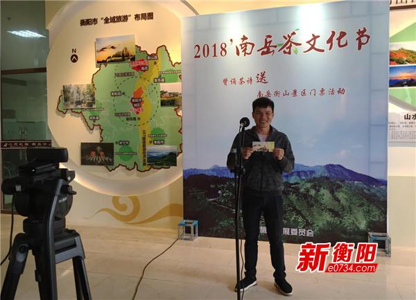 南岳衡山景区背诵茶诗送景区门票活动正式启动