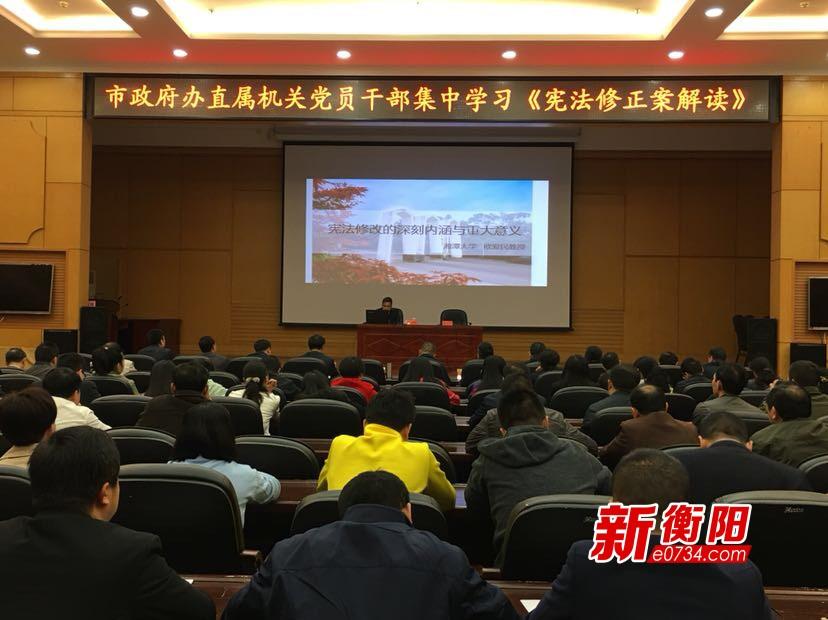 衡阳市政府办党员干部学习《宪法修正案》解读