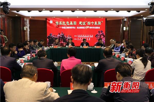 衡阳耒阳市举办纪念湘南起义90周年学术座谈会