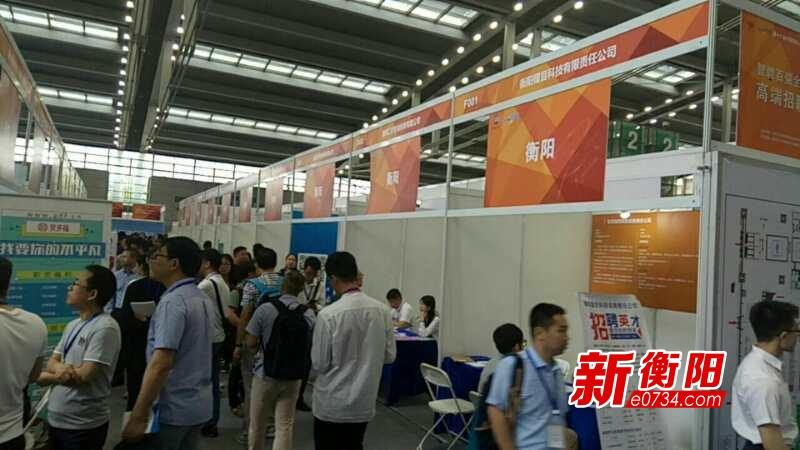 衡阳首次组团参展中国国际人才交流大会收获颇丰