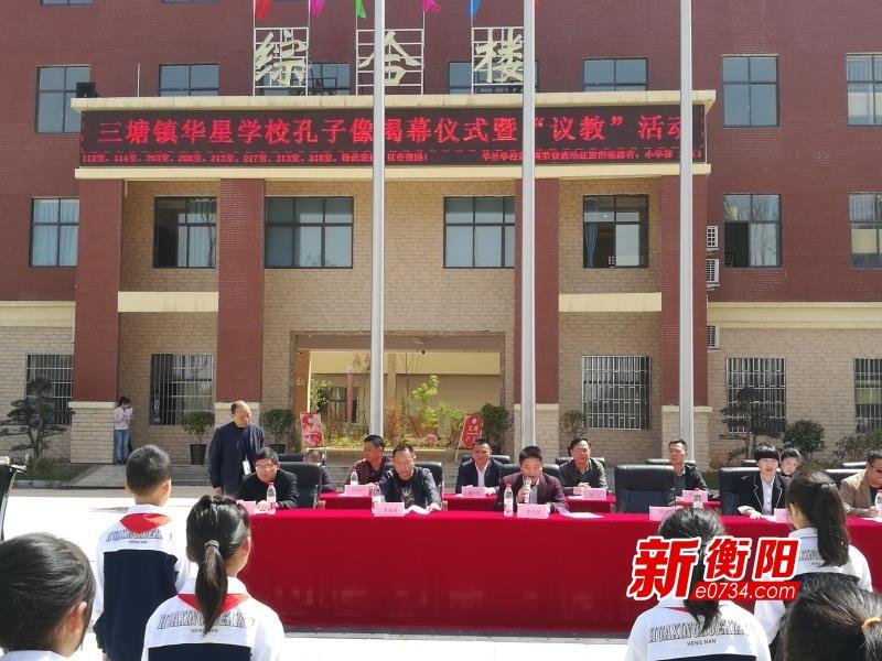 衡南县三塘镇华星学校孔子雕像正式落成典礼