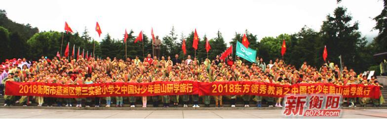 最美的课堂在路上――记衡阳市蒸湘区第三实验小学研学旅行