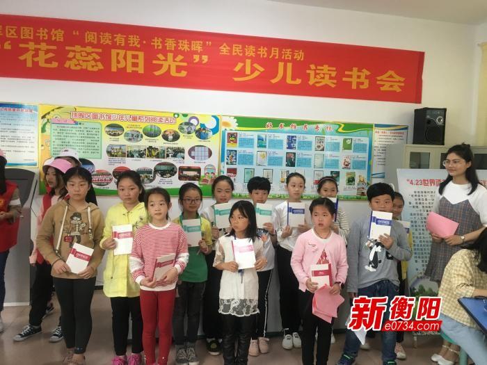 """珠晖区图书馆举办""""花蕊阳光""""少儿读书会活动"""