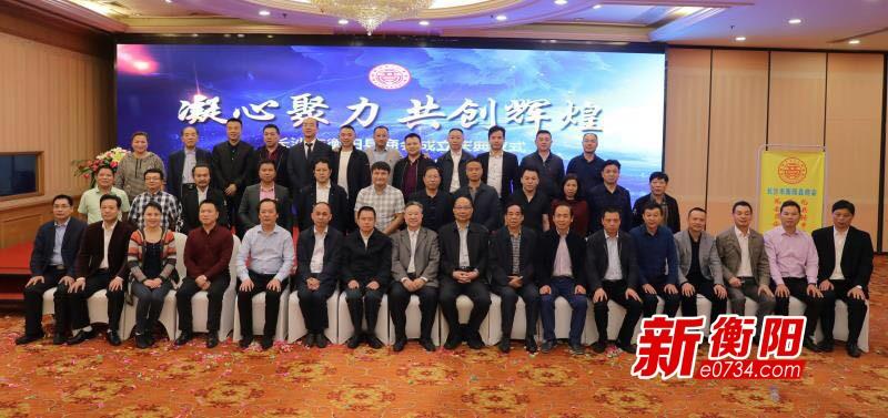 长沙衡阳县商会成立 120位业界精英齐聚谋发展