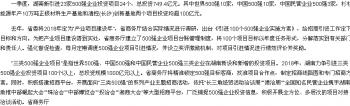 一季度湖南新引进24个500强投资项目