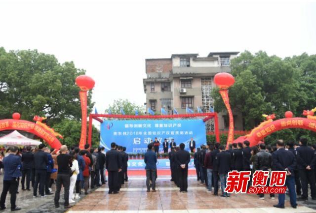 衡东县启动知识产权宣传周活动 倡导创新文化