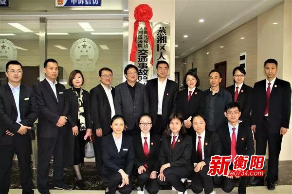 蒸湘区法院交通事故赔偿纠纷诉调中心挂牌成立