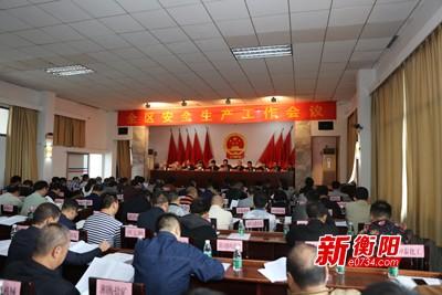 珠晖区召开安全生产工作会议 开创安全生产新局面