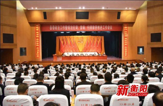 衡东县委政法工作会议召开 推进法治衡东建设
