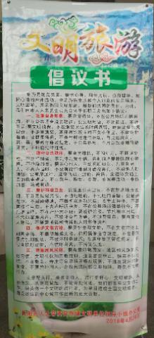 """衡阳市人大用46个""""不""""提醒大家该如何文明旅游"""