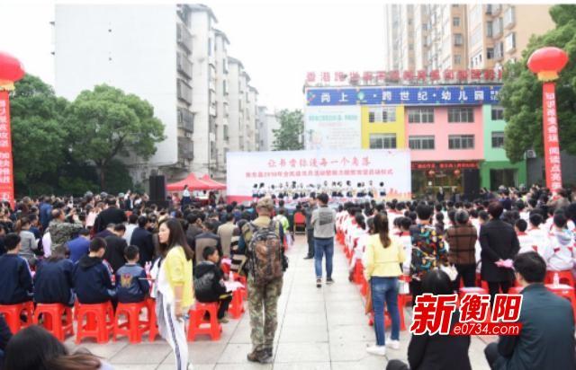 """衡东县""""全民读书月""""暨助力脱贫攻坚活动启动"""