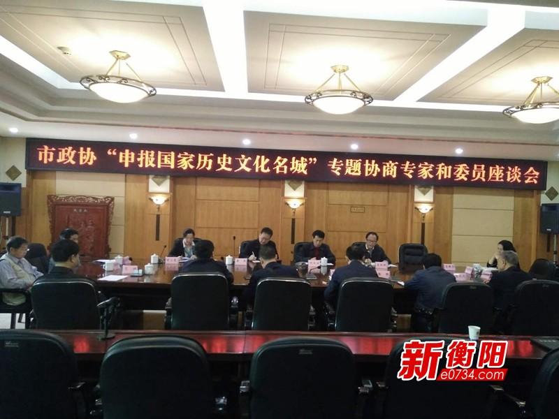 """衡阳市政协召开""""申报国家历史文化名城""""座谈会"""