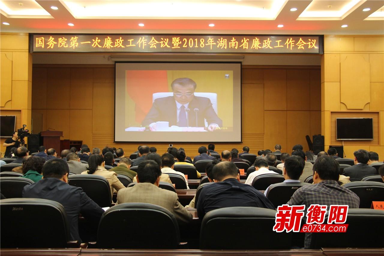 邓群策在衡阳分会场参加国务院第一次廉政工作会议