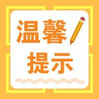 5月1日开园啦!东洲岛游览温馨提示