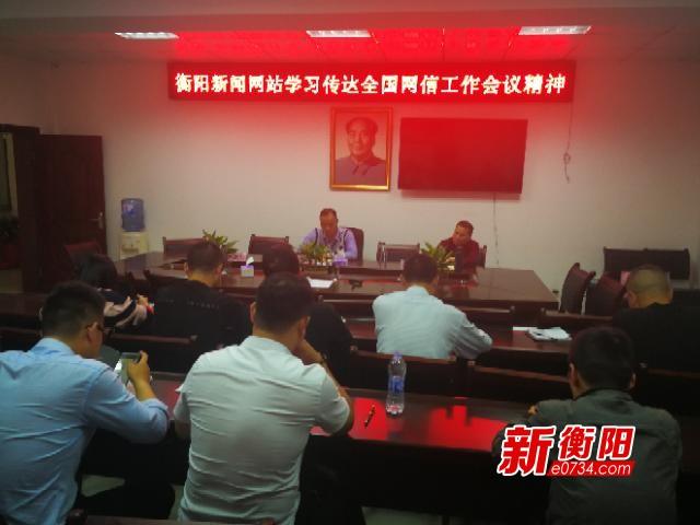 衡阳新闻网站学习传达全国网信工作会议精神