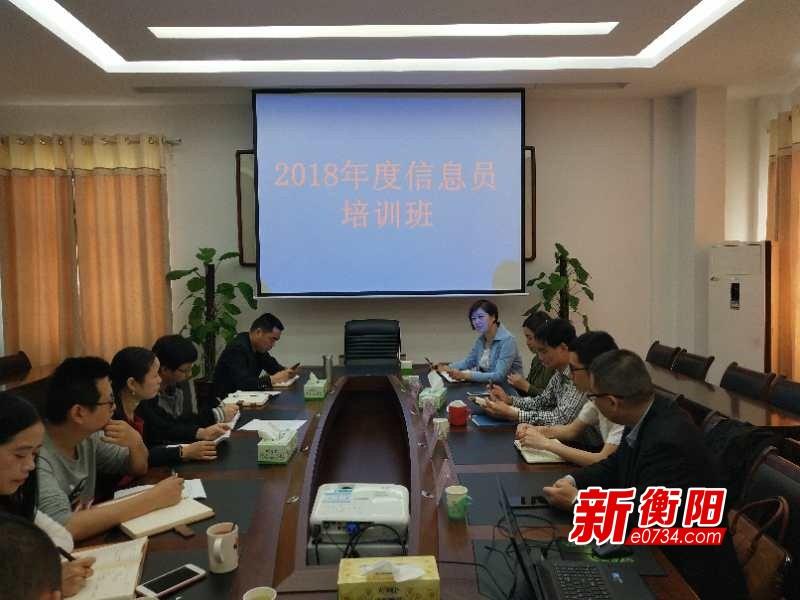 衡阳市文化市场综合执法局举办信息员培训班