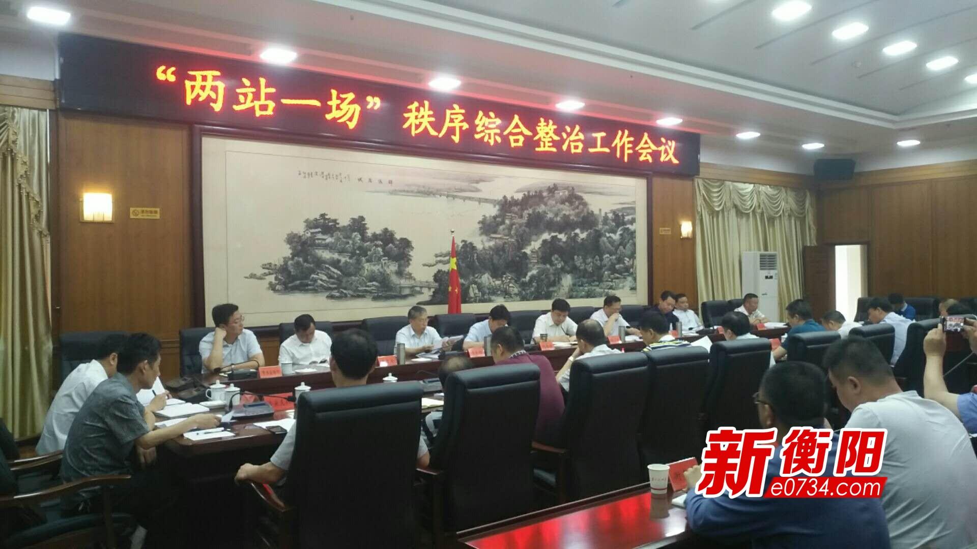 """衡阳市将继续加强""""两站一场""""秩序综合整治工作"""