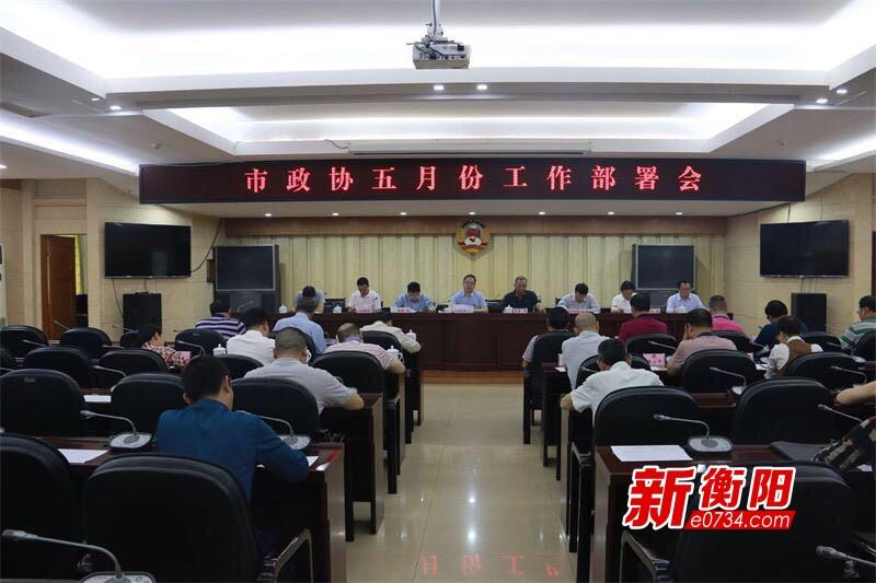 """衡阳市政协传达学习中央""""八项规定""""有关文件精神"""