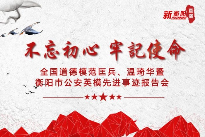 直播| 衡阳市匡兵、温琦华全国道德模范暨公安英模先进事迹报告会