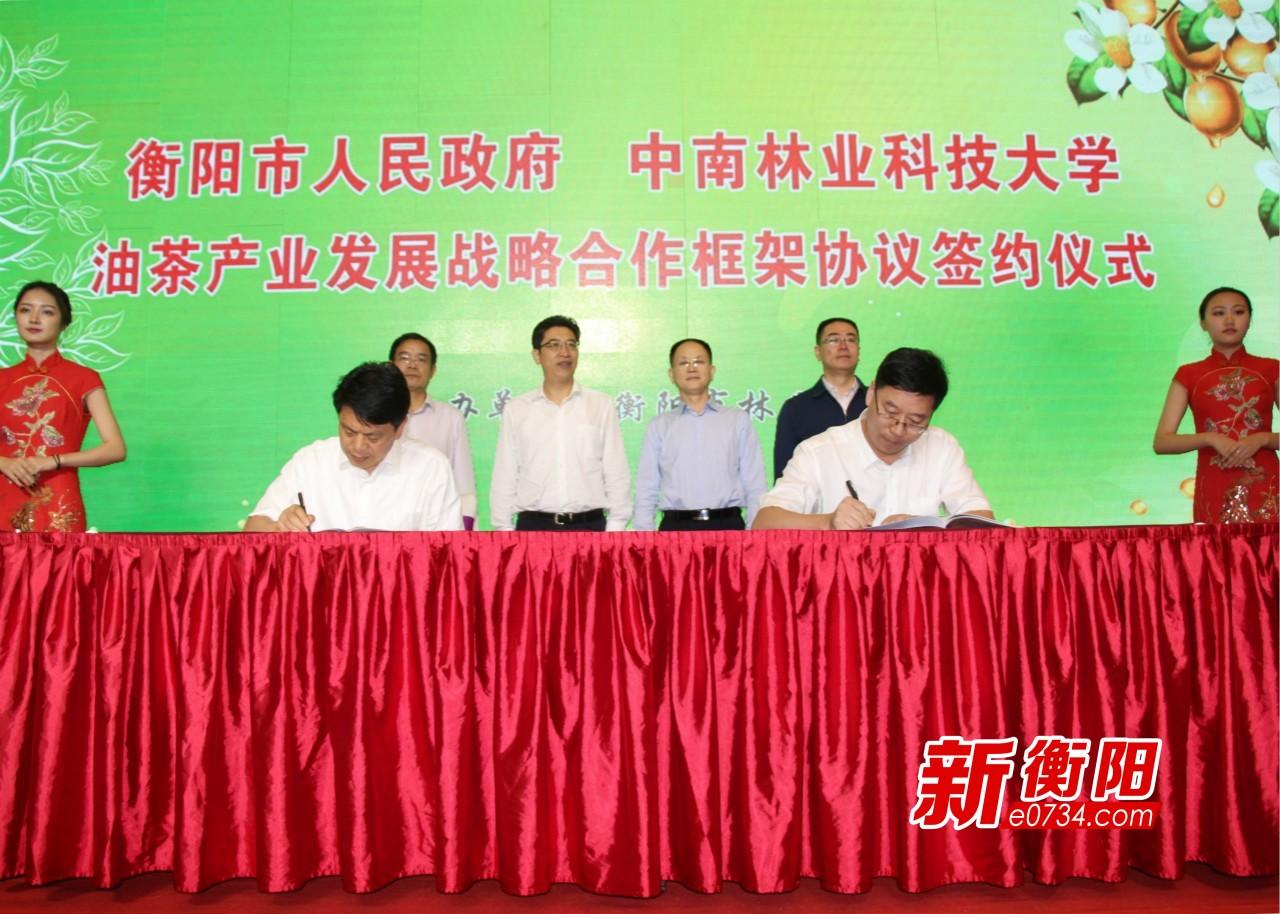 衡阳市与中南林科大开展油茶产业发展战略合作