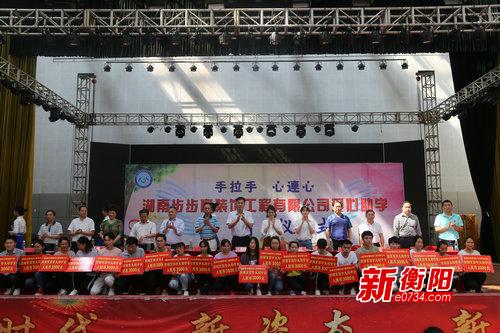 湖南步步赢装饰工程公司爱心捐赠百名贫困学子