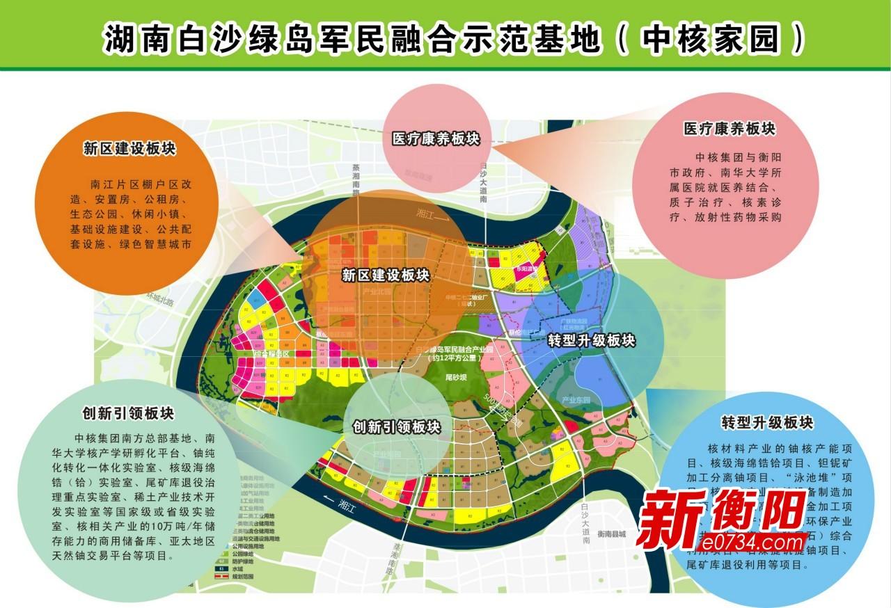 """换道超车丨不忘""""核""""心 衡阳打造军民共建升级版"""