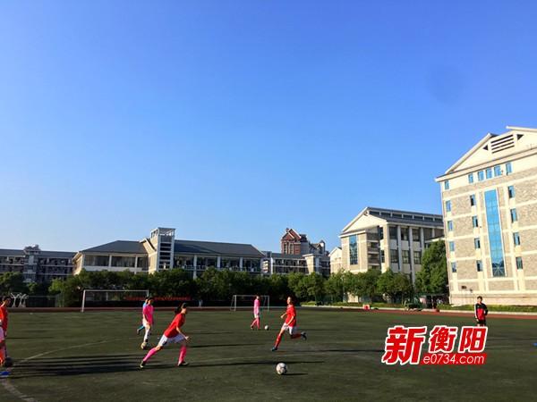 喜迎省运会:衡阳女足绿茵场上积极备战省运会