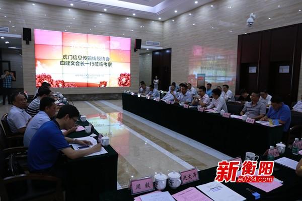 虎门信息传输线缆协会来衡阳实地考察 共谋发展