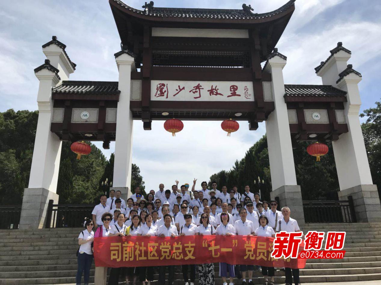 建党97周年:司前社区组织党员赴韶山参观学习