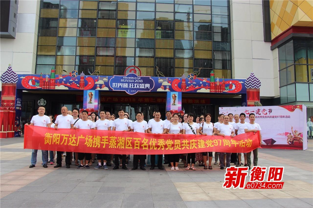 庆七一:万达广场联合蒸湘区百名党员进百店宣讲