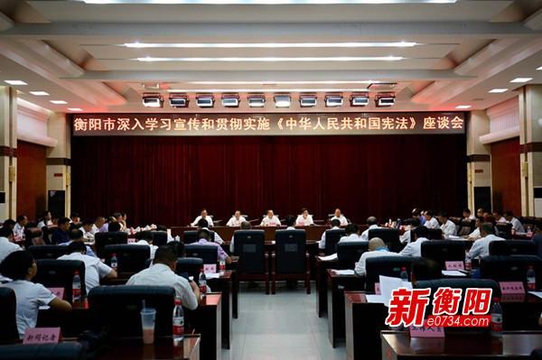 衡阳市深入学习宣传贯彻实施《中华人民共和国宪法》