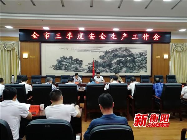 """""""强执法防事故""""衡阳市三季度安全生产形势平稳"""