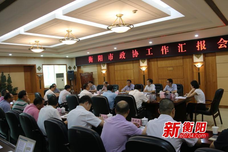 湖南省政协副主席张灼华来衡调研市政协相关工作