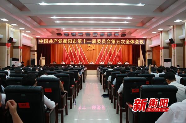 衡阳市委十一届五次全会召开 郑建新作工作报告