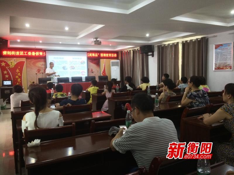 石鼓区潇湘街道开展青少年暑期禁毒自护教育活动