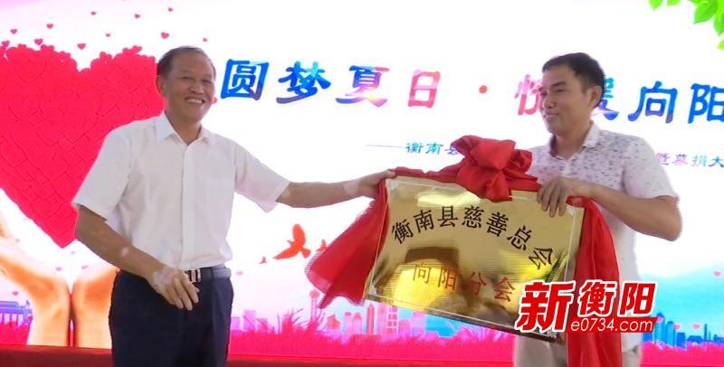 衡南慈善总会向阳分会成立 69岁老人筹捐25万元