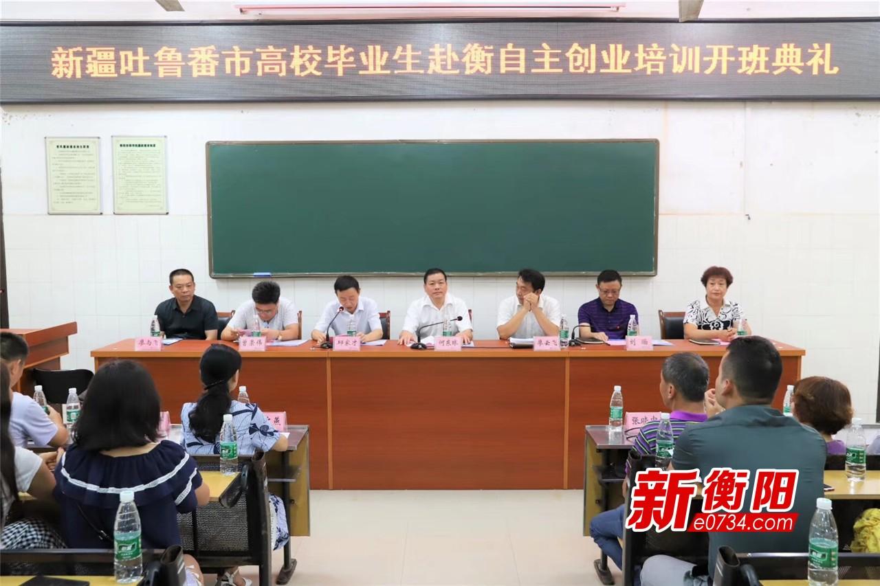 122名吐鲁番市未就业大学生来到衡阳开展创业培训