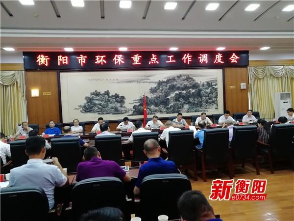 """衡阳市调度环保重点工作 全力备战""""环保大考"""""""