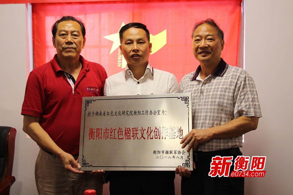 """""""楹联写在党旗上""""衡阳红色楹联文化创作基地挂牌"""