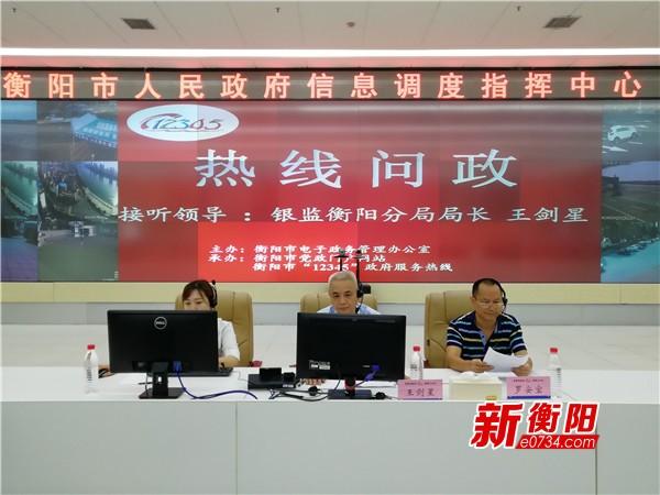 热线问政:银监衡阳分局积极支持地方经济发展