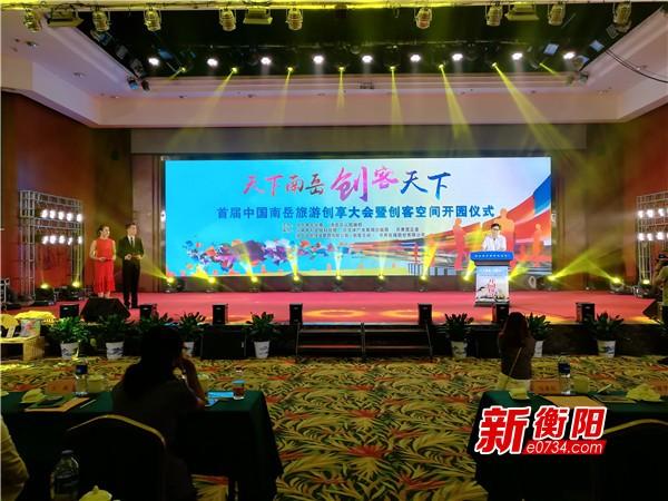 """南岳举办首届旅游创享大会 促进""""产业经济""""发展"""