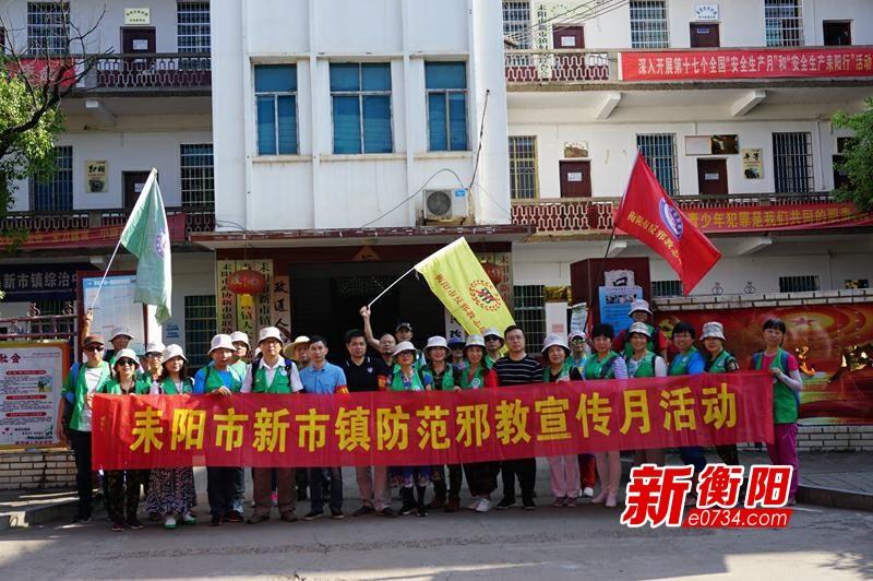 衡阳反邪教志愿者走进耒阳新市镇开展防范邪教宣传