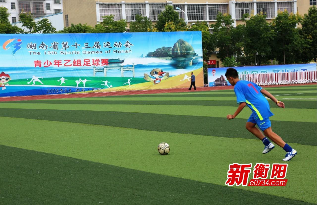 关注省运会:青少年乙组足球比赛队伍赛前训练