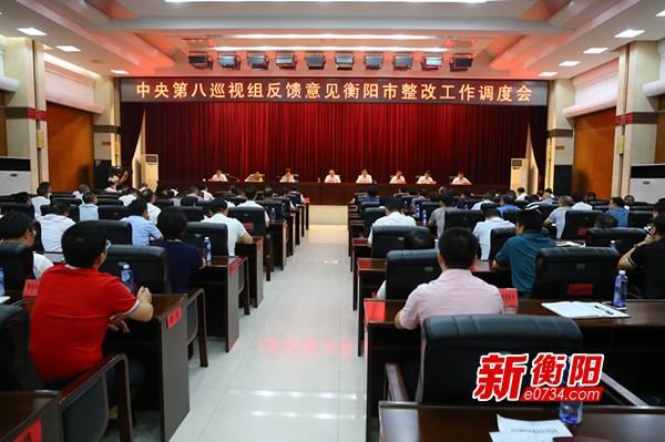中央第八巡视组反馈意见衡阳市整改工作调度会召开