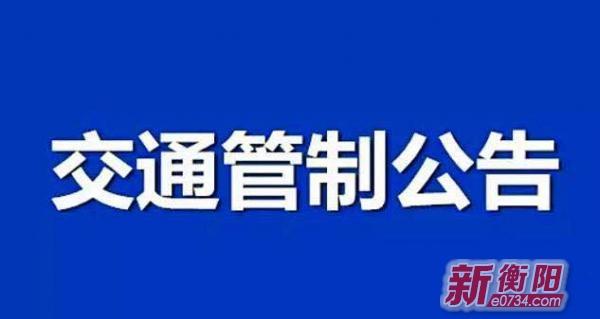 湖南省第十三届运动会开幕式交通管制通告